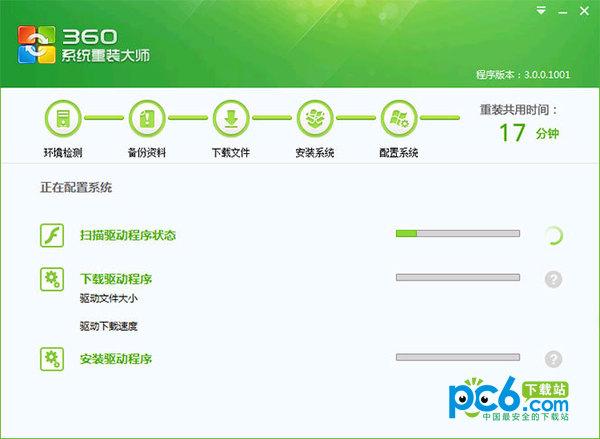 360一键重装系统工具V5.6.8在线版