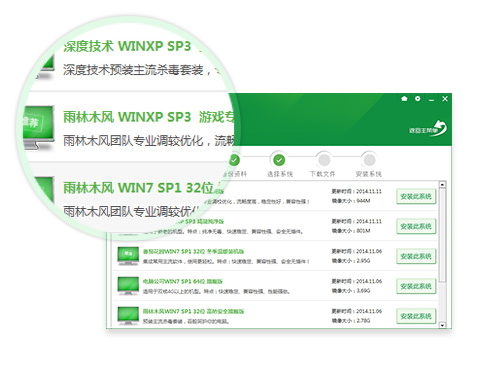萝卜菜一键重装系统软件V9.6.3维护版