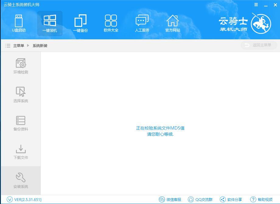 云骑士一键重装系统软件V5.5.3完美版