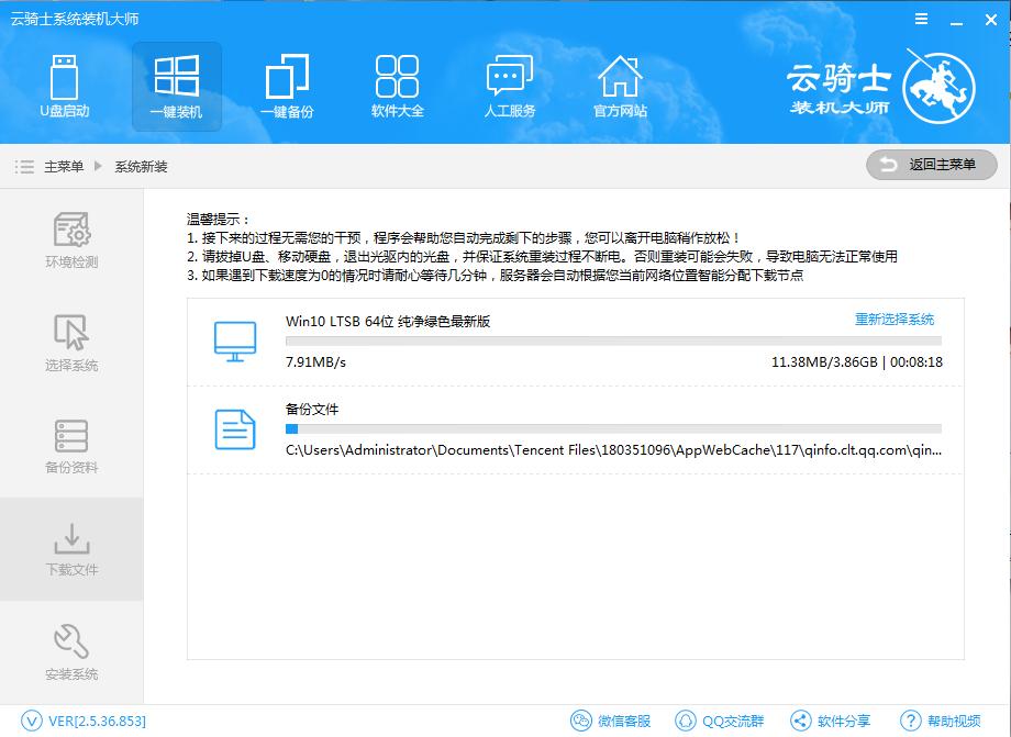 云骑士一键重装系统软件V2.2.4.0特别版