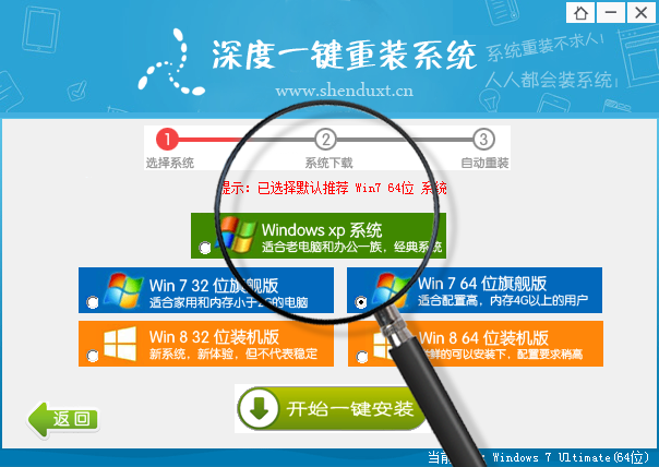 深度一键重装系统软件V9.6.3.0免费版
