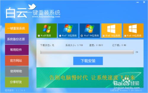 白云一键重装系统软件V16.2精简版