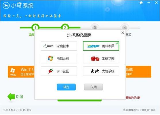 小马一键重装系统软件V4.27大师版