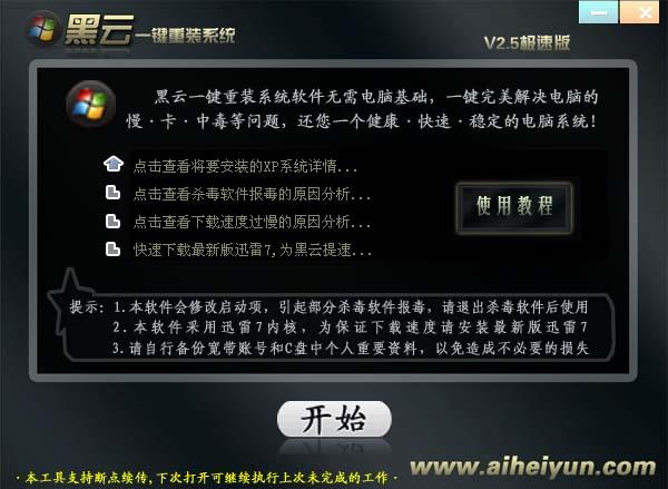 黑云一键重装系统工具V7.5.9特别版