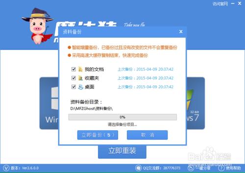 魔法猪一键重装系统工具V3.8.5大众版