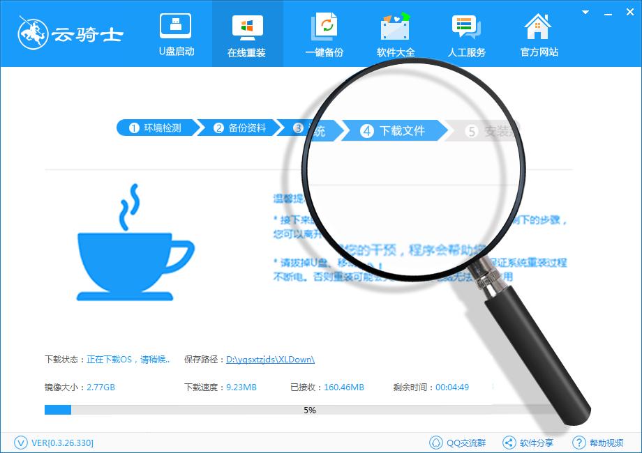 云骑士一键重装系统软件V4.65官方纯净版
