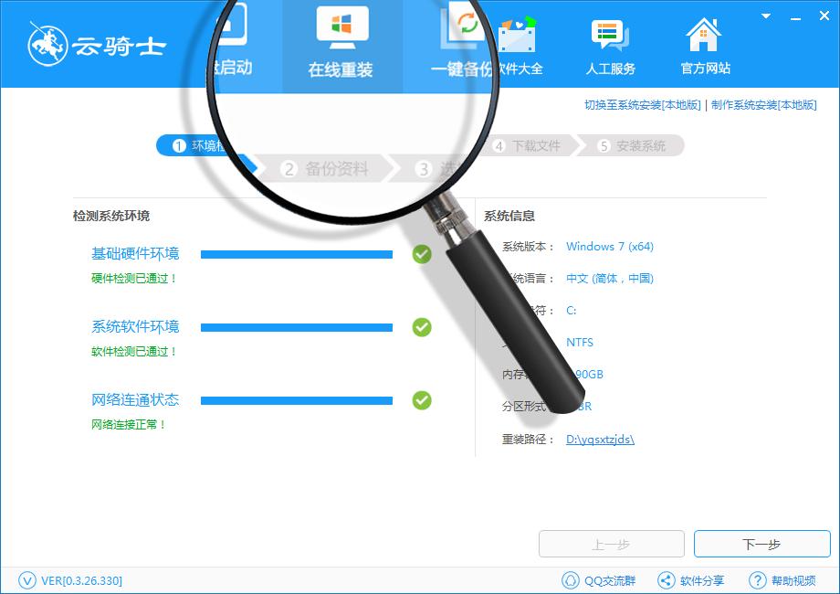 云骑士一键重装系统软件V5.88官方中文版