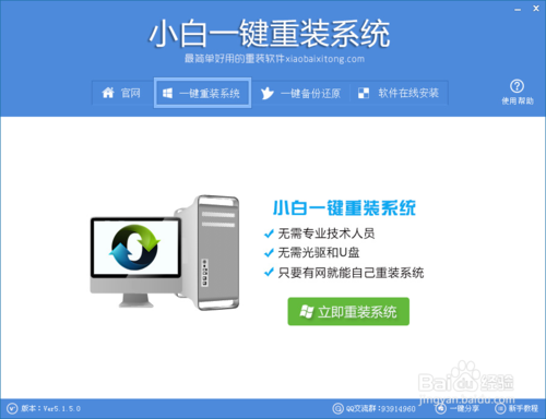 小白一键重装系统工具V5.0.6官方免费版