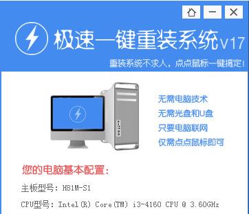 极速一键重装系统软件V1.7.2抢先版