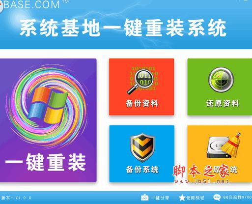 系统基地一键重装系统软件V14.5尊享版