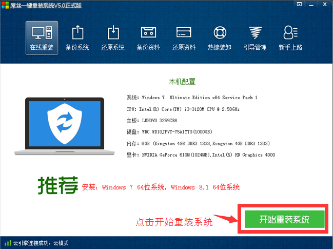 屌丝一键重装系统工具实用版V2.5