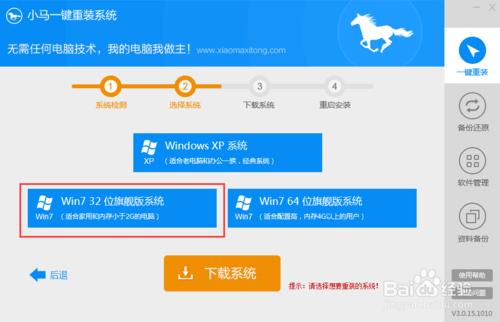 小马一键重装系统工具V4.2.7兼容版