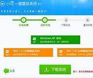 小马一键重装系统工具绿色版V3.0.18