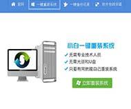 小白一键重装系统工具共享版V6.0.0.0
