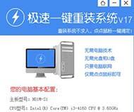 极速一键重装系统软件安装板5.2.3
