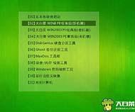 大白菜一键重装系统工具极速版2.4.3