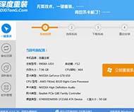 深度一键重装系统工具简体中文版3.2.9