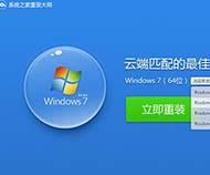 系统之家一键重装系统工具升级版V5.1.2