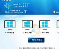 紫光一键重装系统工具下载简体中文版2.01
