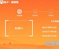 桔子一键重装系统工具官方版1.3