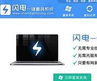 闪电一键重装系统工具极速版5.9.6