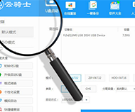 云骑士u盘装机大师官方最新版v0.4.26.364