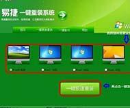 易捷一键重装系统工具下载免费版2.09