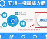 无忧一键重装系统工具下载绿色版4.09