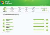 360一键重装系统软件贡献版2.8