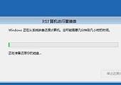 win8.1映像备份还原系统的操作步骤
