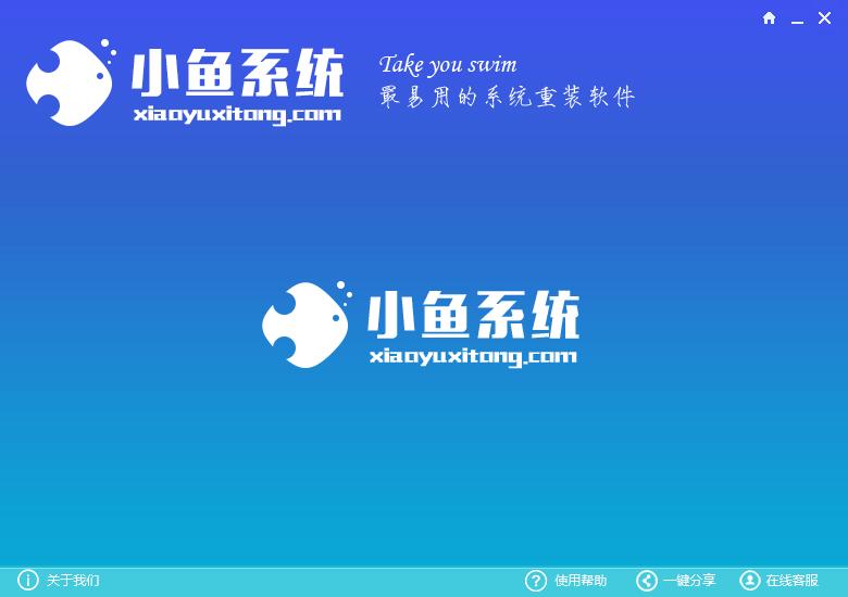 小鱼一键重装系统大师尊享版5.3.5