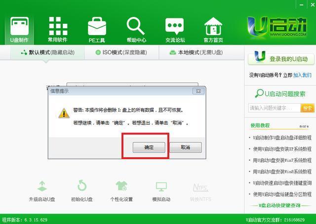 电脑怎么设置u盘安装系统软件 u盘安装系统