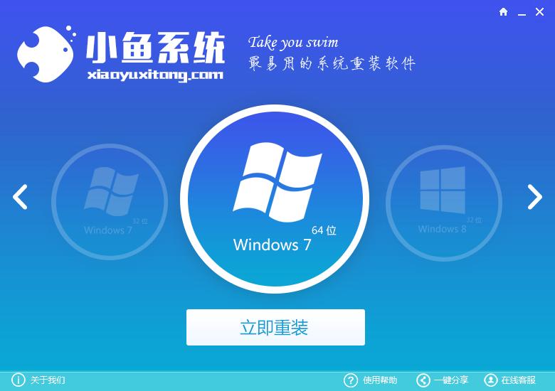 小鱼一键重装系统大师尊享版1.4.8