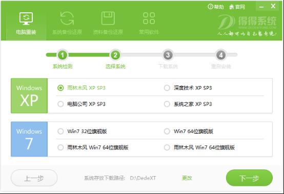 得得一键重装系统软件下载绿色版1.0.4