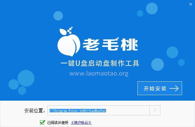 老毛桃一键重装系统软件下载尊享版1.5.1