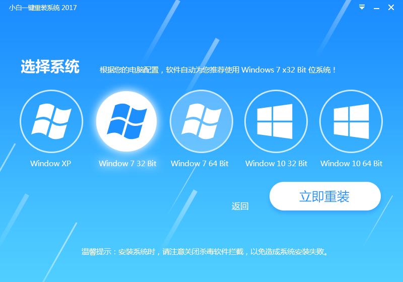 小白一键重装系统工具官方版3.6.8
