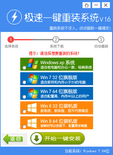 极速一键重装系统软件下载最新版V2.6