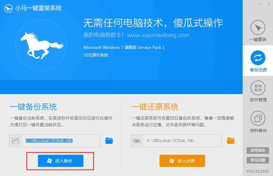 小马一键重装系统工具下载增强版V1.1