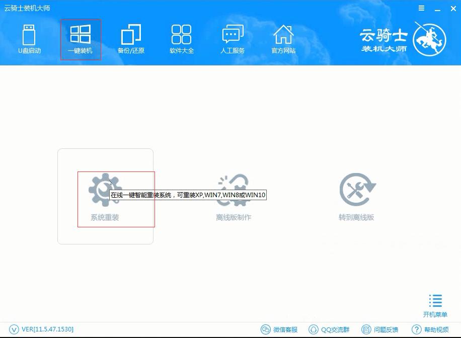 大番茄一键重装系统工具下载最新版V1.1