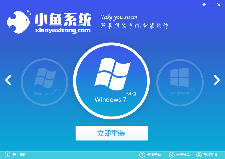 小鱼一键重装系统大师最新版5.4.9