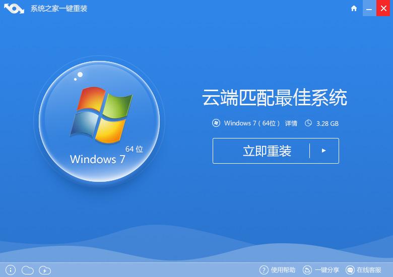 系统之家一键重装系统工具下载大师版V3.8