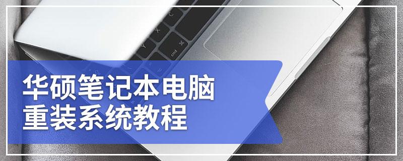华硕笔记本电脑重装系统 华硕笔记本电脑重装系统教程