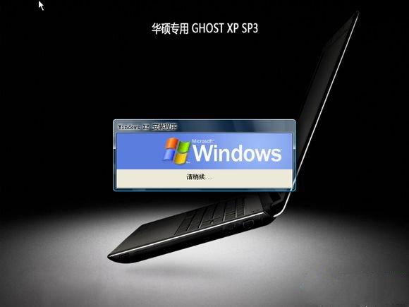 华硕台式电脑怎么重装xp系统 华硕台式机安装xp系统教程