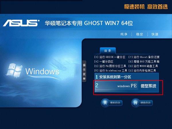 华硕笔记本电脑怎样用光盘重装系统win7 华硕笔记本电脑win7系统光盘重装系统
