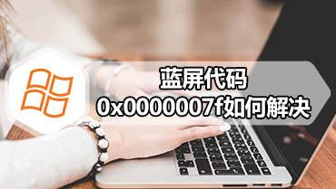 蓝屏代码0x0000007f如何解决
