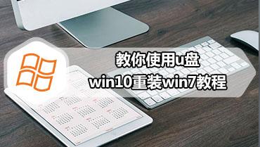 教你使用u盘win10重装win7教程