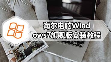 海尔电脑Windows7旗舰版安装教程