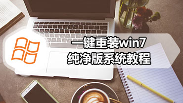 一键重装win7纯净版系统教程