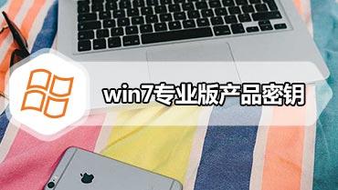 win7专业版产品密钥 教您激活win7专业版产品密钥