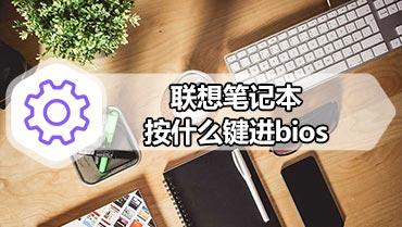 联想笔记本按什么键进bios 联想笔记本开机进入bios按哪个键